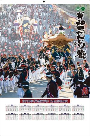 表紙2010カレンダー.jpgのサムネール画像