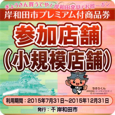 プレミアム商品券ステッカー.jpg