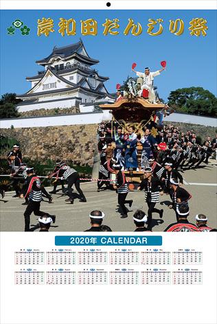 だんじりカレンダー2020.jpg