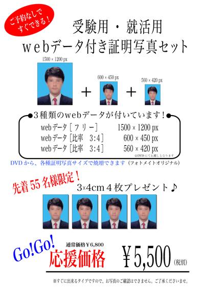 証明写真データセット.jpg