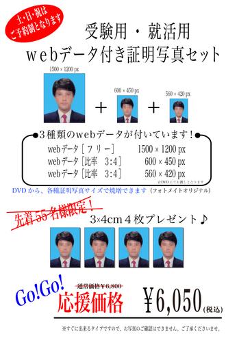 証明写真データセット2021.6.jpg